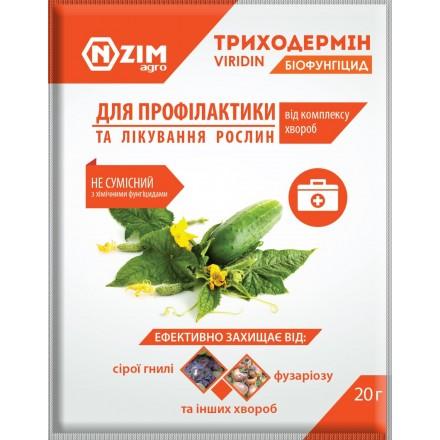 Біофунгіцид Триходермін, 20 г