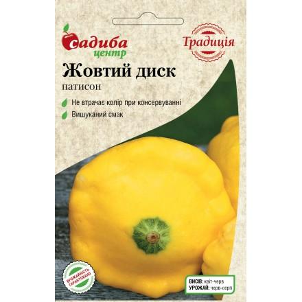 Насіння патисонів Жовтий диск, 0.5 г