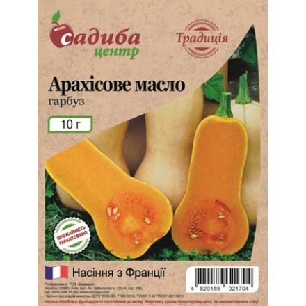 Насіння гарбуза Арахісове масло, 10 г
