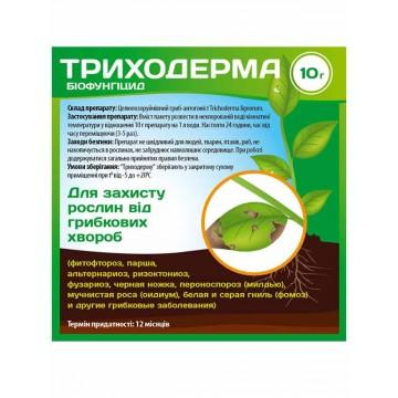 Біофунгіцид Триходерма, 10 г