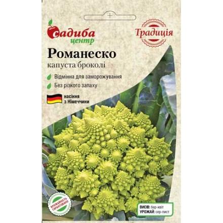 Насіння капусти Романеско, 0.5 г
