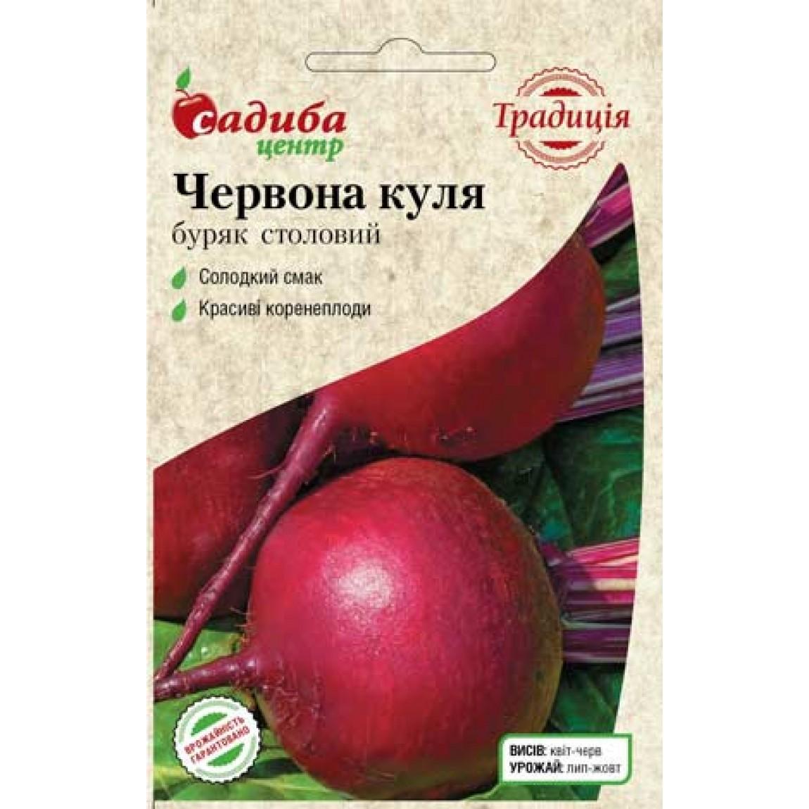 купить семена свеклы красного