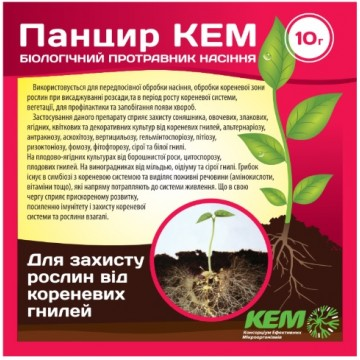 Біологичний протруйник Панцир КЕМ, 10 г