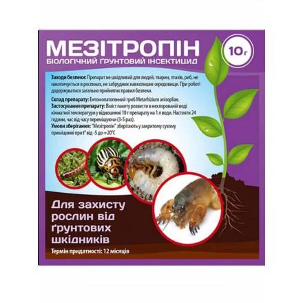 Біологічний грунтовий інсектицид Мезітропін, 10 г