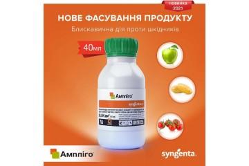 Інсектицид Ампліго 150 ZC, 40 мл